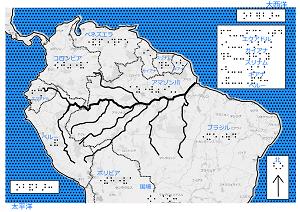アマゾン川の触地図